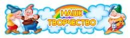 Купить Стенд - шапка Наше творчество группа Гномики 1720*510мм в России от 3237.00 ₽