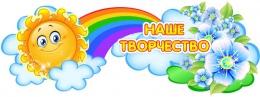 Купить Стенд шапка Наше творчество группа Незабудки 1500*560мм в России от 3100.00 ₽