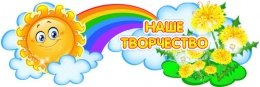 Купить Стенд шапка Наше творчество группа Одуванчик 1000*360мм в России от 1362.00 ₽