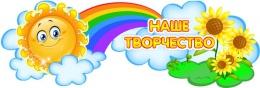 Купить Стенд шапка Наше творчество группа Подсолнухи, Солнышко 1000*350мм в России от 1292.00 ₽