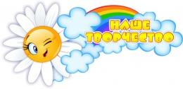 Купить Стенд шапка Наше творчество группа Ромашка 420*200мм в России от 327.00 ₽