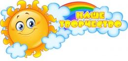 Купить Стенд шапка Наше творчество группа Солнышко  410*200мм в России от 310.00 ₽