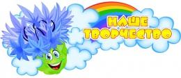 Купить Стенд шапка Наше творчество группа Василек 410*180мм в России от 272.00 ₽
