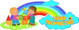 Купить Стенд шапка Наше творчество с детьми 1180*450 мм в России от 2066.00 ₽
