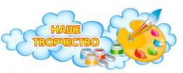 Купить Стенд шапка Наше творчество с красками  920*360 мм в России от 1222.00 ₽