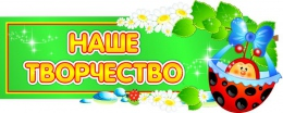 Купить Стенд-шапка Наше творчество в группу Божья коровка 710*290мм в России от 760.00 ₽