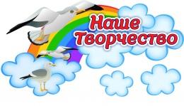 Купить Стенд шапка Наше творчество в группу Чайки 390*200 в России от 303.00 ₽