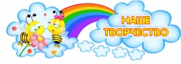 Купить Стенд шапка Наше творчество в группу Пчёлка, Цветочный городок 1000*350мм в России от 1292.00 ₽