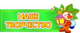Купить Стенд - шапка Наше творчество в группу Светлячок 770*320 мм в России от 909.00 ₽