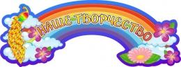 Купить Стенд-шапка Наше творчество в группу Жар-птица 1000*370 мм в России от 1369.00 ₽