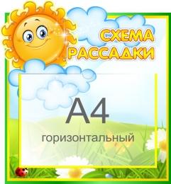 Купить Стенд Схема рассадки группа Солнышко с горизонтальным карманом А4 390*420мм в России от 686.00 ₽