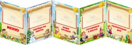 Купить Стенд-ширма для группы детского сада  в виде папки-передвижки 1420*400мм в России от 2277.00 ₽