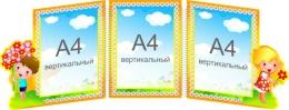 Купить Стенд-ширма для группы Почемучки в виде папки-передвижки 1100*370 мм в России от 5442.00 ₽