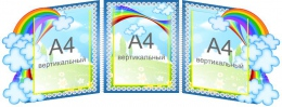 Купить Стенд-ширма для группы Радуга в виде папки-передвижки 1120*390 мм в России от 5472.00 ₽