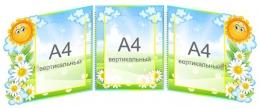 Купить Стенд-ширма для группы Солнышко в виде папки-передвижки 1140*400 мм в России от 5555.00 ₽