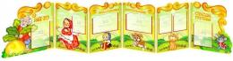 Купить Стенд-ширма сказка Репка в виде папки-передвижки 1950*430мм в России от 3303.00 ₽
