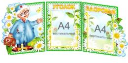 Купить Стенд-ширма Уголок здоровья для группы Ромашка в виде папки-передвижки 1070*520 мм в России от 2010.00 ₽