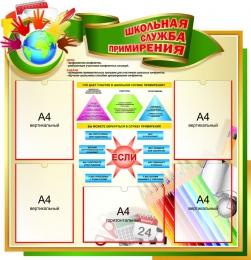 Купить Стенд Школьная служба примирения  970*1000мм в России от 4134.00 ₽