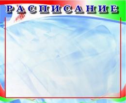 Купить Стенд Школьное Расписание голубой 650*550мм в России от 1654.00 ₽