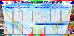 Купить Стенд Школьный пресс-центр 1900*930мм в России от 7684.00 ₽