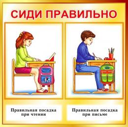 Купить Стенд Сиди правильно в золотисто-коричневых тонах 550*550мм в России от 1137.00 ₽