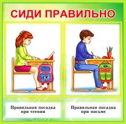 Купить Стенд Сиди правильно в золотисто-салатовых тонах 550*550мм в России от 1080.00 ₽