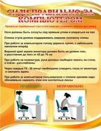 Купить Стенд Сиди правильно за компьютером в оранжевых тонах для кабинета информатики 850*1100мм в России от 3637.00 ₽