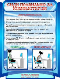 Купить Стенд Сиди правильно за компьютером в синих тонах 720*950мм в России от 2661.00 ₽