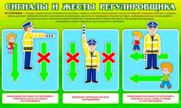 Купить Стенд Сигналы и жесты регулировщика 1000*600мм в России от 2256.00 ₽