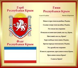 Купить Стенд Символика Крыма в золотисто-бордовых тонах 520*450 мм в России от 880.00 ₽