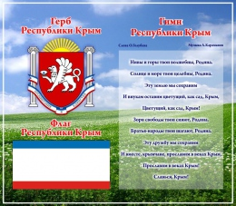 Купить Стенд Символика Республики Крым на фоне пейзажа 520*450 мм в России от 880.00 ₽