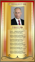 Купить Стенд Символика России  - Гимн, Президент. в России от 1053.00 ₽