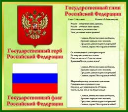 Купить Стенд Символика Российской Федерации для кабинета математики в золотисто-зелёных тонах 520*450мм в России от 835.00 ₽