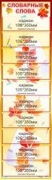 Купить Стенд Словарные слова в стиле Осень 380*1320 мм в России от 2386.00 ₽