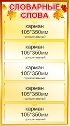 Купить Стенд Словарные слова в стиле осень  400*720мм в России от 1333.00 ₽