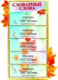 Купить Стенд Словарные слова в стиле осень 530*730мм в России от 1755.00 ₽