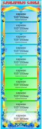 Купить Стенд Словарные слова в стиле Васильки 450*1350мм в России от 2669.00 ₽