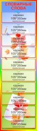 Купить Стенд Словарные слова в зелено-голубых тонах 380*1320 мм в России от 2386.00 ₽