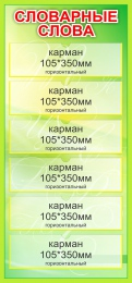 Купить Стенд Словарные слова в золотисто-салатовых тонах  380*840мм в России от 1641.00 ₽