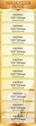 Купить Стенд Словарные слова в Золотистых тонах со свитком 380*1320 мм в России от 2386.00 ₽
