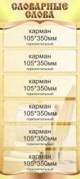 Купить Стенд Словарные слова в Золотистых тонах со свитком  380*840мм в России от 1500.00 ₽