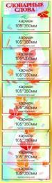 Купить Стенд Словарные слова Золотисто-зеленый тонах 380*1320 мм в России от 2386.00 ₽