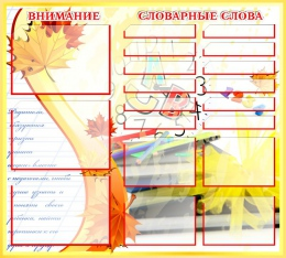 Купить Стенд Словарные слова Золотисто-жёлтых тонах в стиле Осень 1250*1130мм в России от 6133.00 ₽