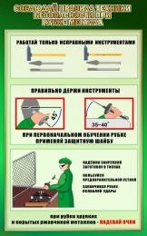 Купить Стенд Соблюдай правила техники безопасности при рубке металла в зеленых тонах 500*800мм в России от 1432.00 ₽