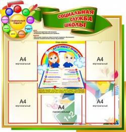 Купить Стенд Социальная служба школы 960*1000мм в России от 3952.00 ₽