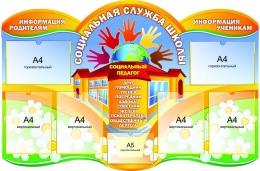 Купить Стенд Социальная служба школы фигурный 1250х850мм в России от 4525.00 ₽