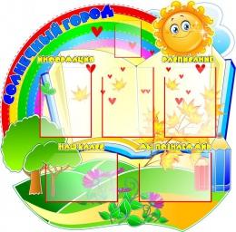 Купить Стенд Солнечный городок для группы детского сада 1020*1000мм в России от 4199.00 ₽