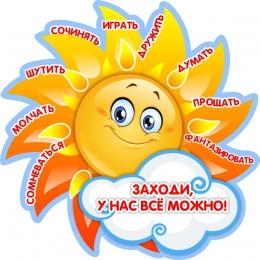 Купить Стенд Солнышко Заходи, у нас всё можно! 500*500мм в России от 923.00 ₽