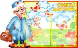Купить Стенд Советы доктора группа Полянка 2 кармана А4 720*440 мм в России от 1329.00 ₽