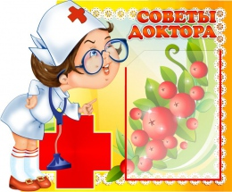 Купить Стенд Советы доктора  в группу Брусничка 540*450 мм в России от 1025.00 ₽